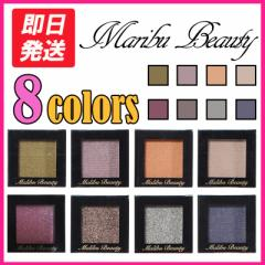 Maribu Beauty(マリブビューティー) シングルアイシャドウ 全8色 アイシャドウ メイクアップ プチプラ カラー コスメ 化粧品