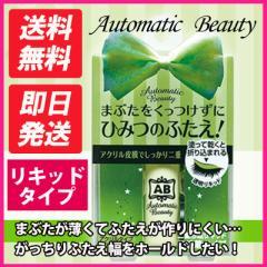 Automatic Beauty(オートマチックビューティー) シークレットクリアフィルム AB-ST ふたえ メザイク アイプチ コスメ 化粧品