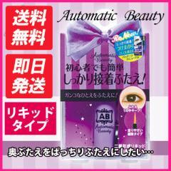 Automatic Beauty(オートマチックビューティー) ダブルアイリキッド AB-CD3 二重 ふたえ メザイク アイプチ コスメ 化粧品