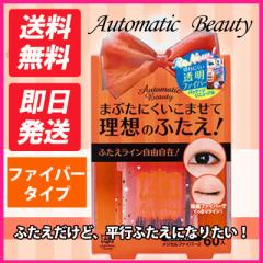 Automatic Beauty(オートマチックビューティー) メジカルファイバー2 AB-GH3 二重 ふたえ メザイク アイプチ コスメ 化粧品