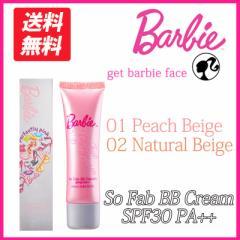 バービー ソーファブ BBクリーム Barbie ファンデーション クリームタイプ 美白 美肌 下地 オールインワン 化粧 コスメ