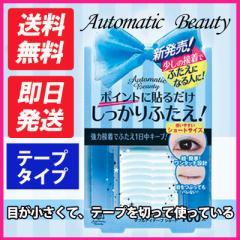 Automatic Beauty(オートマチックビューティー) ダブルアイテープショート AB-UV ふたえ メザイク アイプチ コスメ 化粧品