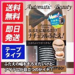 Automatic Beauty(オートマチックビューティー) ナチュラルアイテープ AB-KL2 二重 ふたえ メザイク アイプチ コスメ 化粧品