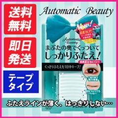Automatic Beauty(オートマチックビューティー) ダブルアイテープ AB-UV 二重 ふたえ メザイク アイプチ コスメ 化粧品