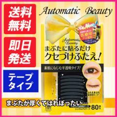 Automatic Beauty(オートマチックビューティー) シングルアイテープ AB-IJ2 二重 ふたえ メザイク アイプチ コスメ 化粧品