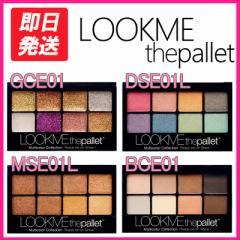 LOOKME thepallet(ルックミー ザパレット) 全4種類 アイシャドウ メイクアップ グリッター ラメ コスメ 化粧品