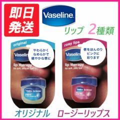 Vaseline ヴァセリン リップ 7g オリジナル ロージーリップス 2種類 ピンク コスメ 化粧品 保湿 唇 持ち運び 便利