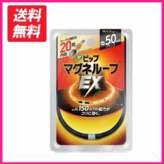 ピップマグネループ EX メンズ レディース ユニセックス<カラー ブラック サイズ 50cm> 男性 女性 兼用 自分用