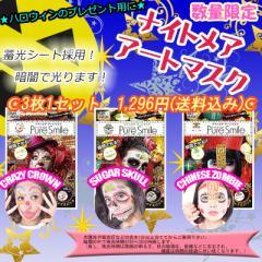 ピュアスマイル ナイトメアアートマスク 3枚セット 暗闇 光る パック フェイスマスク おもしろ プレゼント ハロウィン