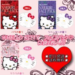 HELLO KITTY(ハローキティ) なりきりフェイスパック 全3種類 パック フェイスマスク おもしろ プレゼント