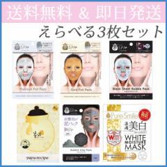【組み合わせ自由!!】 話題のフェイスマスク 3枚セット 全6種類 パック フェイスマスク 韓国 ハニー 泥 炭酸 ホイル ハチ