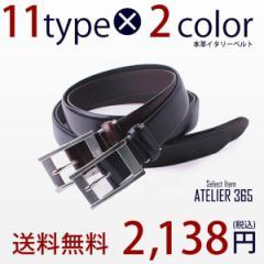 【送料無料】イタリー牛革使用のピンタイプベルト/ 7117 【CB-belt】