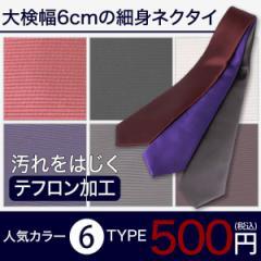 メンズ 無地ネクタイ 6カラーから選べる ナロータイ 細身 カジュアル 制服のネクタイにも /na-nekutai