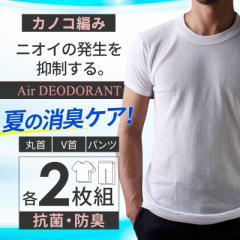カノコ編み 2枚組 半袖 インナーシャツ or ステテコ 抗菌消臭加工 メンズ 下着 綿100% /oth-me-in-1545