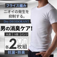 フライス編み 2枚組 半袖 インナーシャツ or ステテコ 抗菌消臭加工 メンズ 下着 綿100% /oth-me-in-1546