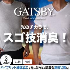 【GATSBY】ハイブリット触媒加工 メンズ 下着 半袖 インナーウェア 消臭 抗菌 丸首 V首 /oth-me-in-1557