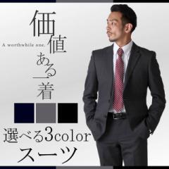 【送料無料】選べるスーツ ビジネス スーツ 2つボタン 定番 メンズスーツ ビジネススーツ メンズ スーツ セットアップ  /oth-me-su-1569
