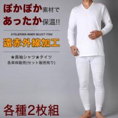 【2枚組】選べる シャツ ズボン下 ステテコ メンズ 下着 ホワイト綿100% /oth-ml-in-1447【16393】【16394】【16395】