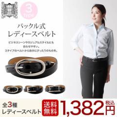 【送料無料】ビジネスベルト バックル式ベルト レディース ベルト 合皮 Belt 就活 / oth-ux-be-1473【ベルト】【Belt】【宅配便のみ】