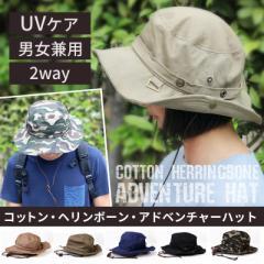 男女兼用 アドベンチャーハット サファリハット UVケア 帽子 メンズ レディース /oth-ux-hat-1591