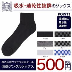 涼感加工足底メッシュアンクルソックス 全6色【靴下】/oth-ux-so-1048