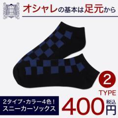 メンズ靴下全2型5色 お洒落なカジュアルアンクルソックス /oth-ux-so-1142【1151-24531】【1151-24541】