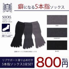紳士5本指ソックス 3足組 スニーカー丈 靴下 セット /oth-ux-so-1212【1158-6447・6449】