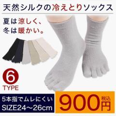 メンズ 靴下 5本指【選べる6色】重ね履き可 ソックス /oth-ux-so-1344