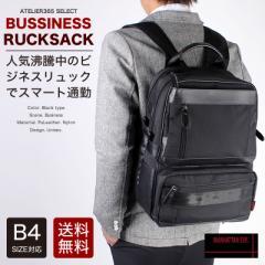 【送料無料】ビジネスバッグ 2WAY ビジネス リュック  メンズ 大容量 通勤 通学/oth-ux-bag-1385【5380471】