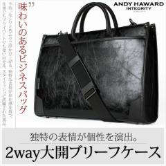 【送料無料】【アンディハワード】【ANDY HAWARD】味わいのある ビジネス バッグ 大開 シンプル 個性 シワ感 素材感 oth-ux-bag-1452