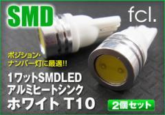 1ワットSMD LED アルミヒートシンク ホワイト T10 2個セット fcl エフシーエル/送料無料