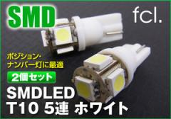 SMDLED 5連 ホワイト T10 2個セット fcl エフシーエル/送料無料