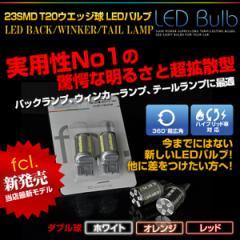 SMDLED T20 バルブ 23連 2個セット 【バックランプ・ウインカー・ブレーキランプ】 fcl エフシーエル/送料無料