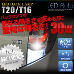 LED 30ワット 6連 T16/T20 ホワイト アルミヒートシンク バルブ2個セット fcl エフシーエル/送料無料