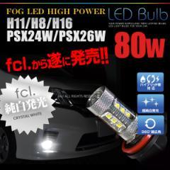フォグランプ LEDバルブ H8/H11/H16/PSX24W/PSX26W80W 16連 ホワイト 2個セット fcl エフシーエル/送料無料