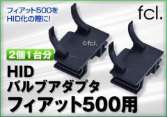 HID H7 バルブアダプター キット フィアット(FIAT)500 2個セット fcl エフシーエル/hid/送料無料
