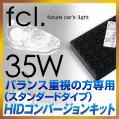 HIDキット 35W H1 fcl エフシーエル/hid/送料無料