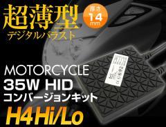 バイク用 HIDキット 35W H4Hi/Lo fcl エフシーエル/hid/送料無料