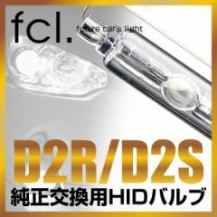 純正交換用HIDバルブ D2S/D2R ディスチャージ ヘッドライト fcl エフシーエル/hid/送料無料
