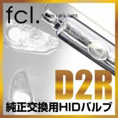 純正交換用HIDバルブ クラウン ロイヤル(マイナー後)[JZS17系]H13.8〜H15.11 D2R fcl エフシーエル/hid/送料無料