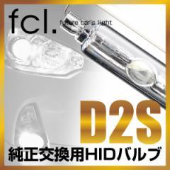 純正交換用HIDバルブ オデッセイ[RB3・4]H20.10〜 D2S fcl エフシーエル/hid/送料無料