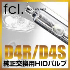 純正交換用HIDバルブ D4S/D4R ディスチャージ ヘッドライト fcl エフシーエル/hid/送料無料