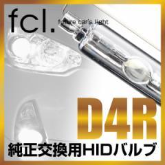 純正交換用HIDバルブ ハイエース[TRH200系後期]H22.7〜 D4R fcl エフシーエル/hid/送料無料
