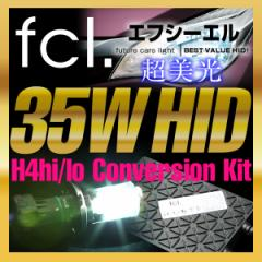 HID 35W H4Hi/Lo HIDキット fcl エフシーエル/hid/送料無料