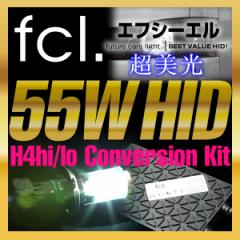 HID 55W H4Hi/Lo HIDキット fcl エフシーエル/hid/送料無料