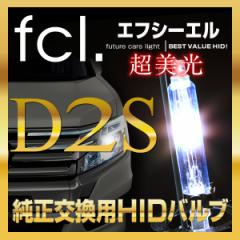 HID 純正交換用HIDバルブ オッティ[H91W]H17.6〜H18.9 D2S fcl エフシーエル/hid/送料無料