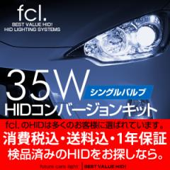 オデッセイ[RC]H25.11〜 35W HIDキット H8 エフシーエル/hid/送料無料
