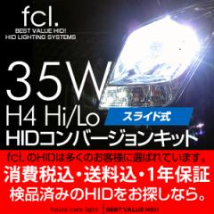 ワゴンR[MH22S・MH23S]H17.9〜H24.8 35W HIDキット H4Hi/Lo fcl エフシーエル/hid/送料無料