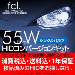 H7 55W HIDキット fcl エフシーエル/hid/送料無料