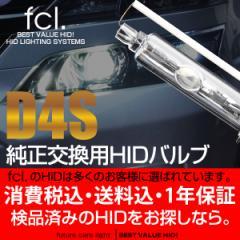 マークX[GRX13#系]H21.10〜 純正交換用HIDバルブ D4S エフシーエル/hid/送料無料